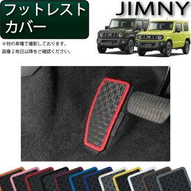 スズキ 新型 ジムニー JB64W ジムニーシエラ JB74W フットレストカバー (ラバー) ゴム 防水 日本製 空気触媒加工