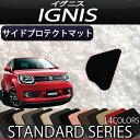 スズキ イグニス FF21S サイドプロテクトマット (スタンダード)