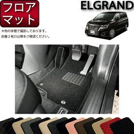 【12/1限定ポイント7倍】 日産 エルグランド E52 フロアマット (スタンダード) ゴム 防水 日本製 空気触媒加工