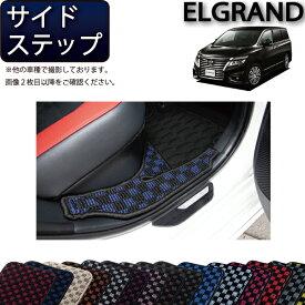 【12/1限定ポイント7倍】 日産 エルグランド E52 サイドステップマット (チェック) ゴム 防水 日本製 空気触媒加工