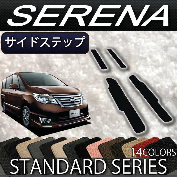 日産  セレナ C26系 サイドステップマット (スタンダード)