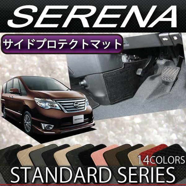 日産 セレナ C26系 サイドプロテクトマット (スタンダード)