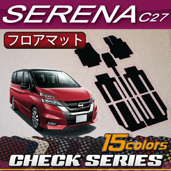 新型 日産 セレナ C27系 (ガソリン車) フロアマット (チェック)