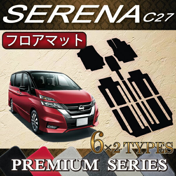 セレナ C27系 (ガソリン車) フロアマット (プレミアム)