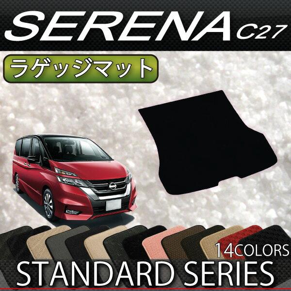 新型 日産 セレナ C27 (ガソリン車) ラゲッジマット (スタンダード) 当店おすすめ