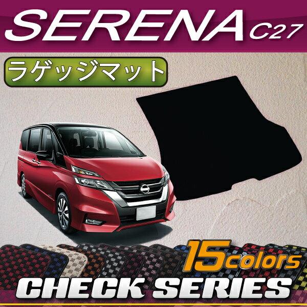 新型 日産 セレナ C27系 (ガソリン車) ラゲッジマット (チェック)