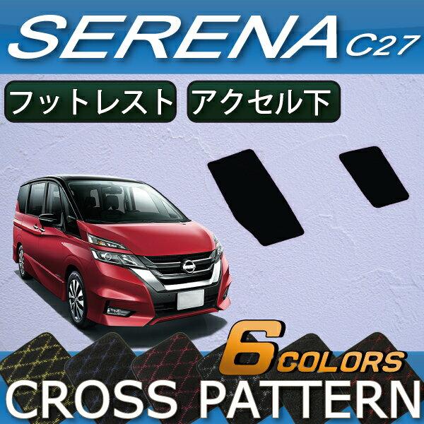 日産 新型 セレナ C27系 (ガソリン車) フットレストカバー アクセル下カバー (クロス)