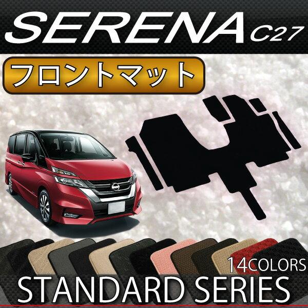 新型 日産 セレナ C27 (ガソリン車) フロント(一列目)マット (スタンダード) 当店おすすめ