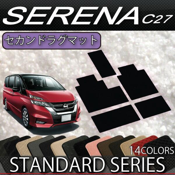 新型 日産 セレナ C27 (ガソリン車) セカンドラグマット (スタンダード) 当店おすすめ