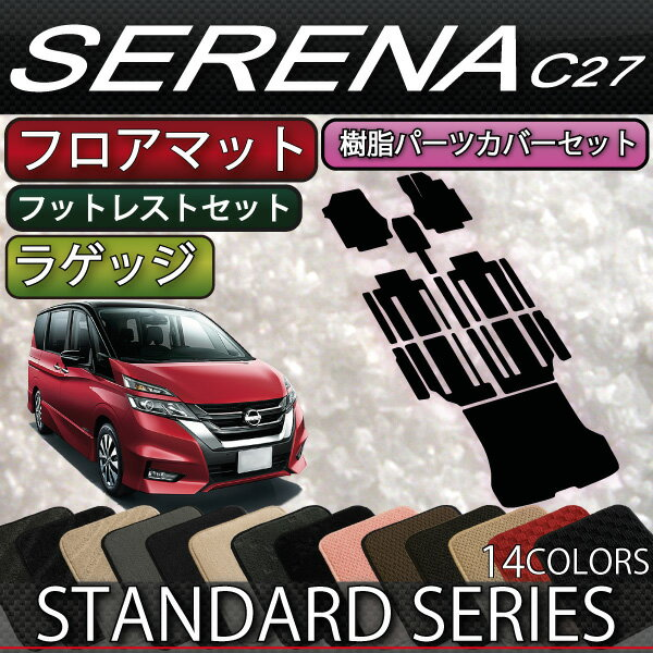 新型 日産 セレナ 「当店おすすめセット」 C27 (ガソリン車) フロアマット ラゲッジマット サイドステップマット (スタンダード)