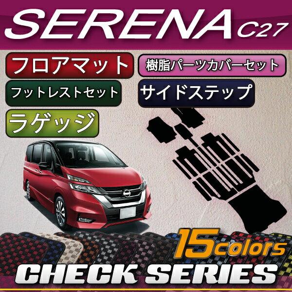 新型 日産 セレナ 「おすすめセット」 C27 (ガソリン車) フロアマット ラゲッジマット サイドステップマット (チェック)