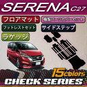 新型 日産 セレナ 「おすすめセット」 C27 フロアマット ラゲッジマット サイドステップマット (チェック)