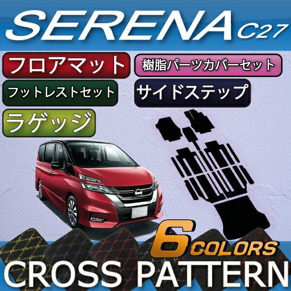 新型 日産 セレナ 「おすすめセット」 C27 (ガソリン車) フロアマット ラゲッジマット サイドステップマット (クロス)