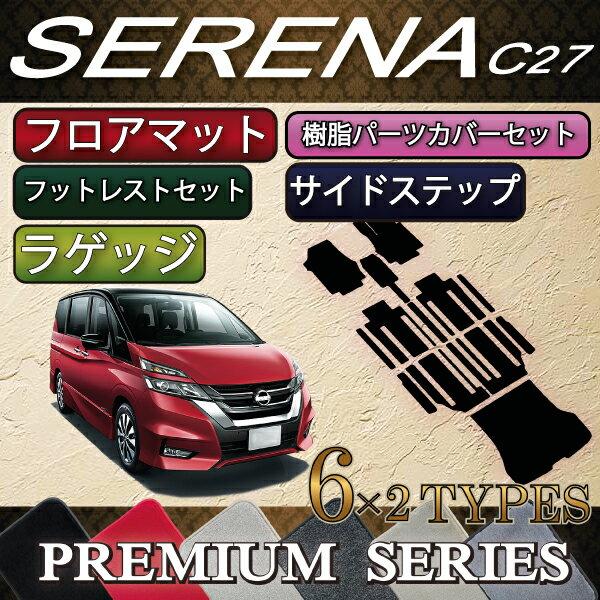 新型 日産 セレナ 「おすすめセット」 C27 (ガソリン車) フロアマット ラゲッジマット サイドステップマット (プレミアム)