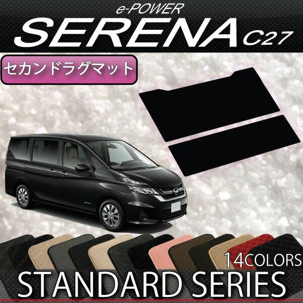 新型 日産 セレナ C27系 (e-POWER) セカンドラグマット (スタンダード)