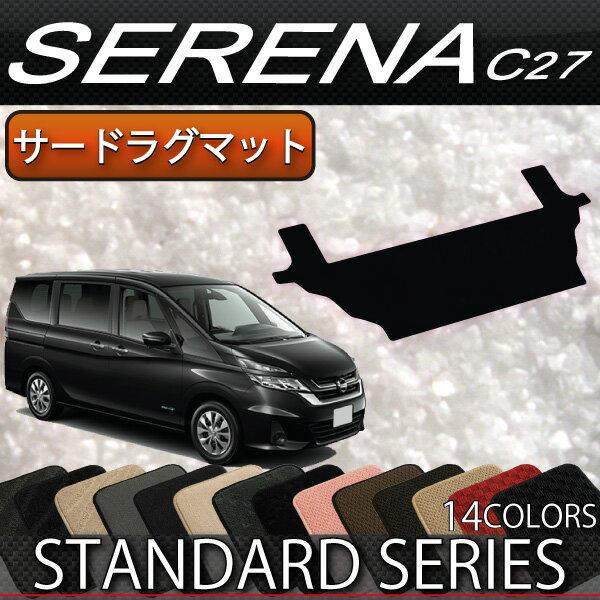 新型 日産 セレナ C27系 (e-POWER) サードラグマット (スタンダード)