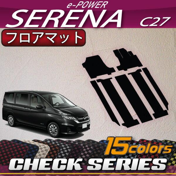 新型 日産 セレナ C27系 (e-POWER) フロアマット (チェック)