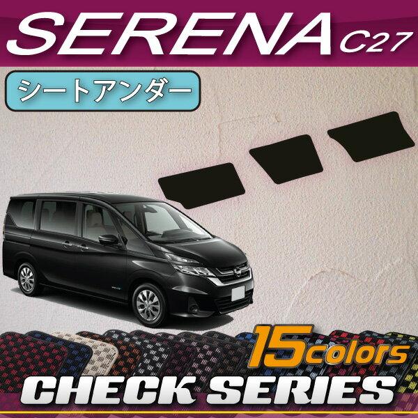 新型 日産 セレナ C27系 (e-POWER) シートアンダーマット (チェック)