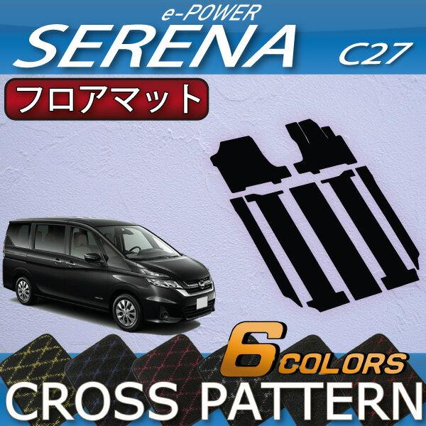 新型 日産 セレナ C27系 (e-POWER) フロアマット (クロス)