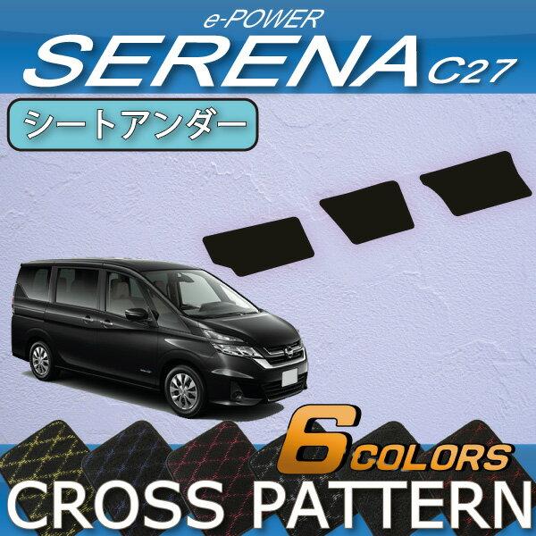 新型 日産 セレナ C27系 (e-POWER) シートアンダーマット (クロス)