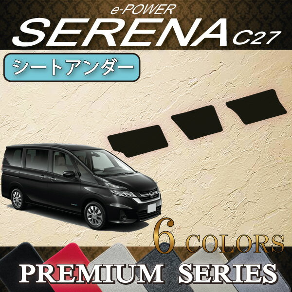 新型 日産 セレナ C27系 (e-POWER) シートアンダーマット (プレミアム)