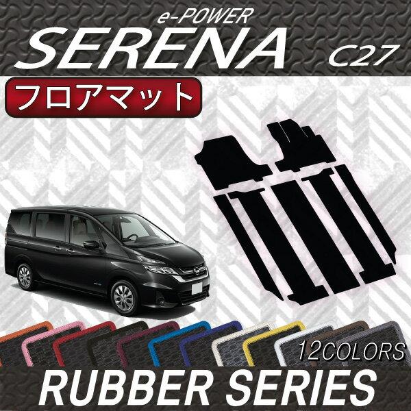 新型 日産 セレナ C27系 (e-POWER) フロアマット (ラバー)