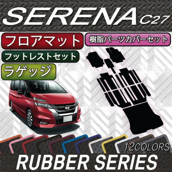 新型 日産 セレナ 「おすすめセット」 C27 (ガソリン車) フロアマット ラゲッジマット サイドステップマット (ラバー)