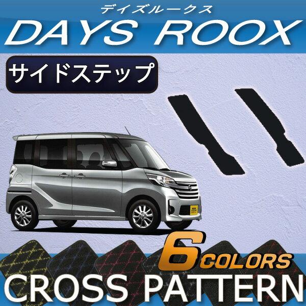 日産 デイズルークス B21A サイドステップマット (クロス)