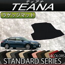 日産 ティアナ TEANA L33 ラゲッジマット (スタンダード)