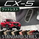 マツダ CX-5 KE系 フットレストカバー (スタンダード)