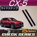 マツダ 新型 CX-5 CX5 KF系 サイドステップマット (チェック)