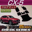 マツダ 新型 CX-5 CX5 KF系 フロアマット ラゲッジマット (チェック)