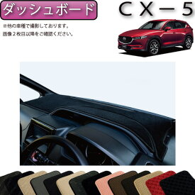 【P5倍(マラソン)】 マツダ 新型 CX-5 CX5 KF系 ダッシュボードマット (スタンダード) ゴム 防水 日本製 空気触媒加工