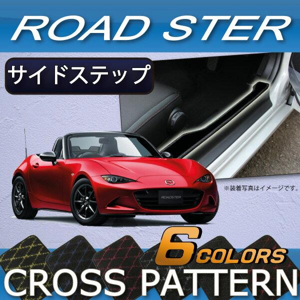 マツダ ロードスター ND系 サイドステップマット (クロス)