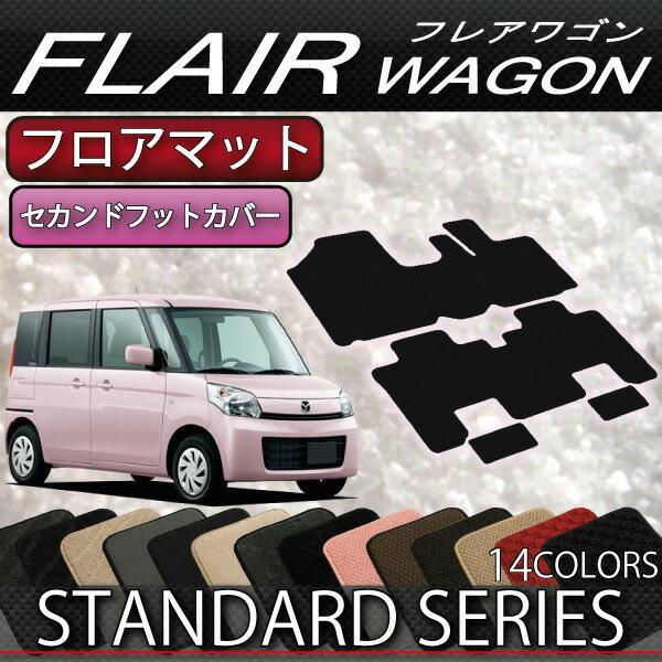 マツダ フレアワゴン (カスタムスタイル対応!) MM32S MM42S フロアマット (スタンダード)