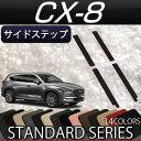 マツダ 新型 CX-8 CX8 KG系 サイドステップマット (スタンダード)