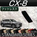 マツダ 新型 CX-8 CX8 KG系 フットレストカバー (スタンダード)