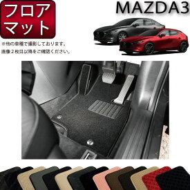 【3/1限定ポイント7倍】 マツダ 新型 MAZDA3 マツダ3 (セダン/ファストバック) BP系 フロアマット (スタンダード) ゴム 防水 日本製 空気触媒加工