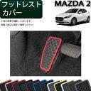 マツダ 新型 MAZDA2 マツダ2 DJ系 フットレストカバー (ラバー) ゴム 防水 日本製 空気触媒加工