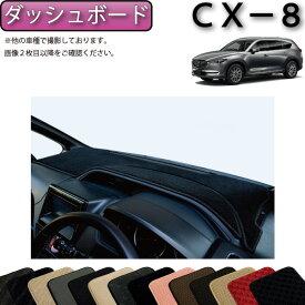 【P5倍(マラソン)】 マツダ 新型 CX-8 CX8 KG系 ダッシュボードマット (スタンダード) ゴム 防水 日本製 空気触媒加工