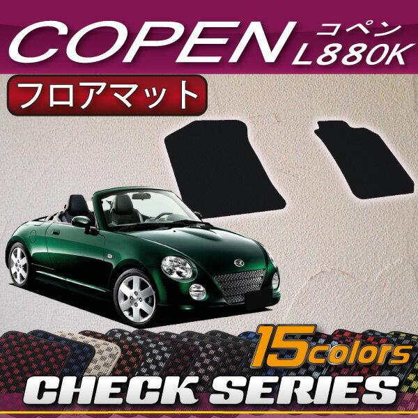 ダイハツ コペン COPEN L880K フロアマット (チェック)