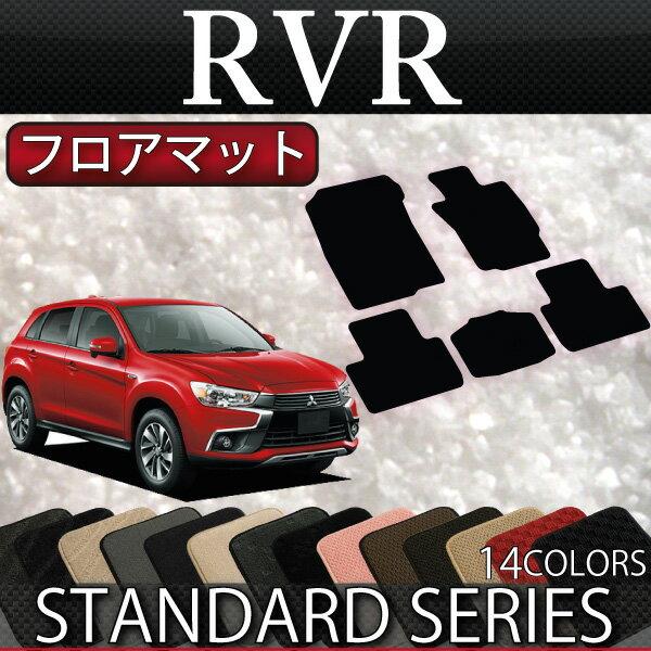 三菱 RVR GA4W フロアマット (スタンダード)