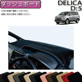 【P5倍(マラソン)】 三菱 デリカ D5 D:5 ダッシュボード (スタンダード) ゴム 防水 日本製 空気触媒加工