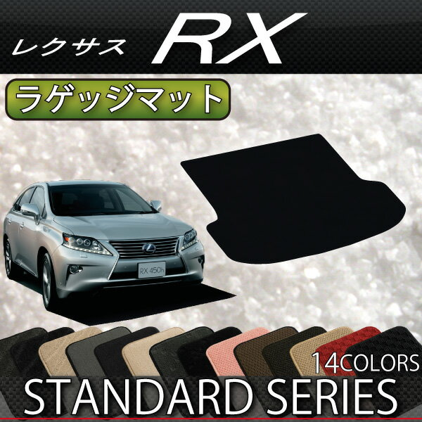 レクサス RX RX 10系 ラゲッジマット (スタンダード)