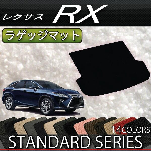 レクサス 新型 RX RX 20系 ラゲッジマット (スタンダード)