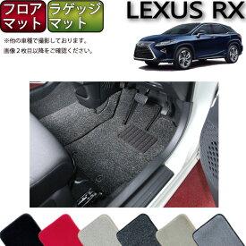 レクサス 新型 RX RX 20系 フロアマット ラゲッジマット (プレミアム) ゴム 防水 日本製 空気触媒加工
