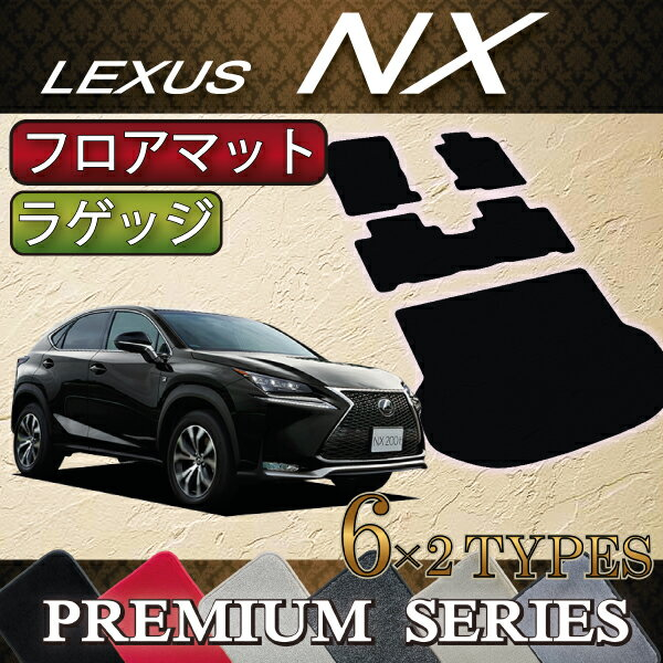 レクサス NX ( AYZ10 AYZ15 AGZ10 AGZ15 ) フロアマット ラゲッジマット (プレミアム)