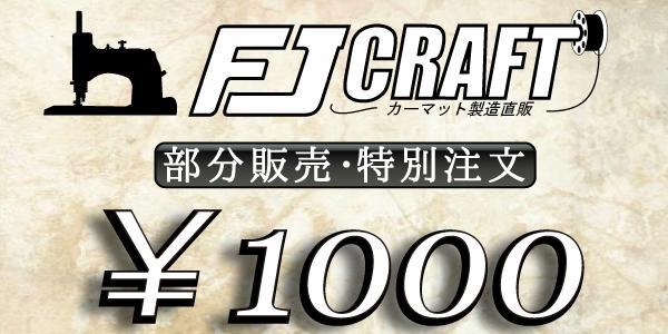 部分販売 特別注文オプション 1000