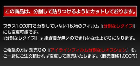 【BatberryStyle】CX-5KE系アイラインフィルムT-2[分類番号102]【RCP】【02P20Oct14】