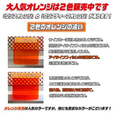 【Batberryアイラインフィルム】N-BOXJF1/JF2アイラインフィルムT-1[分類番号101]【02P23Aug15】